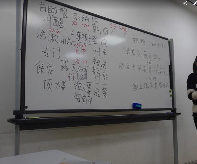中国語講習中のホワイトボード