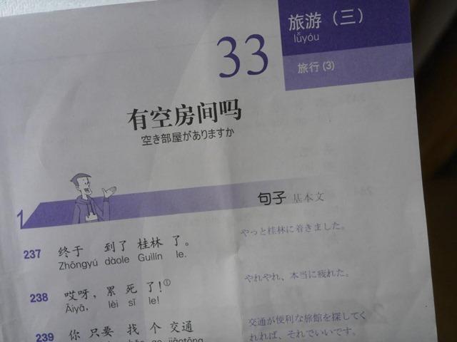 中国語で使うホテル用語