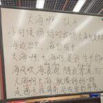 中国の歌を習いました。大海啊姑乡